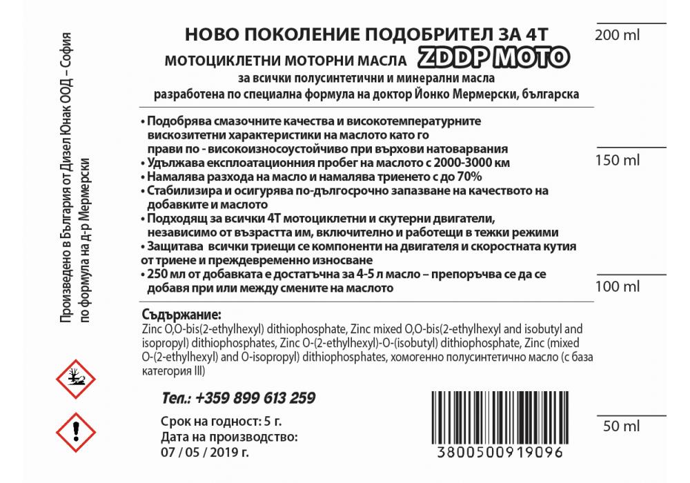 ZDDP MOTO - подобрител за мотоциклетни и скутерни моторни масла