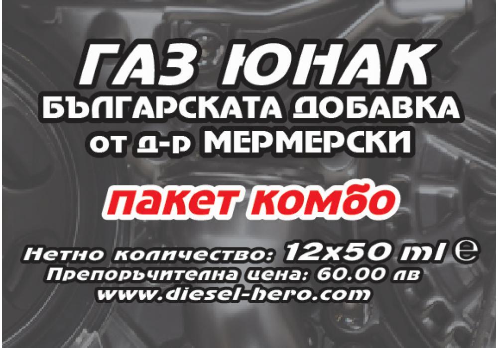 Газ Юнак комбо - пакет 12 дози