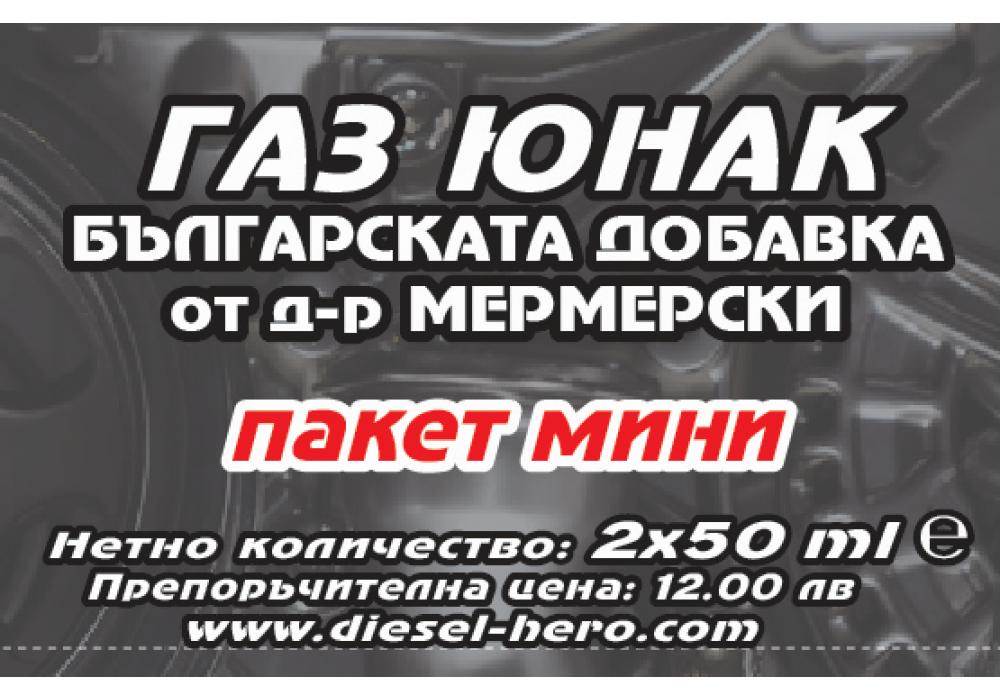 Газ Юнак мини - пакет 2 дози