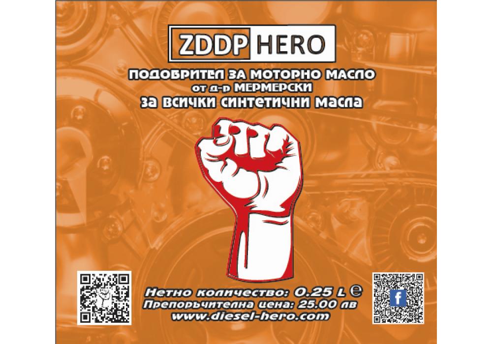 ZDDP HERO – подобрител за синтетични моторни масла
