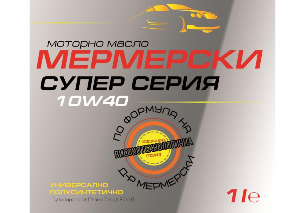 СУПЕР СЕРИЯ 10W40 – 1 l
