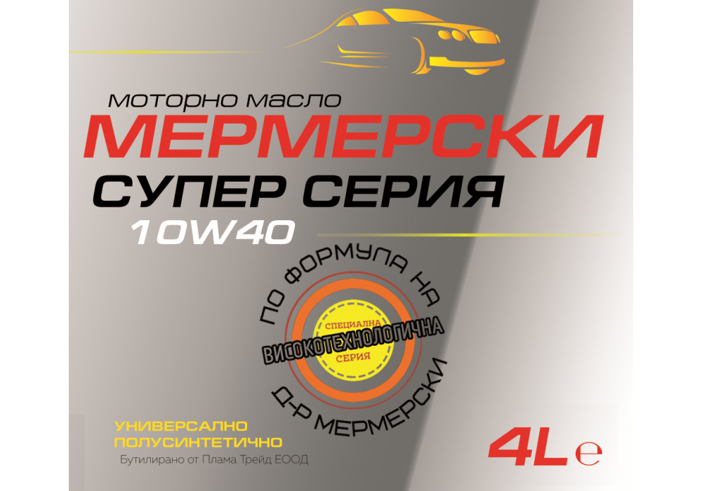 СУПЕР СЕРИЯ 10W40 – 4 l