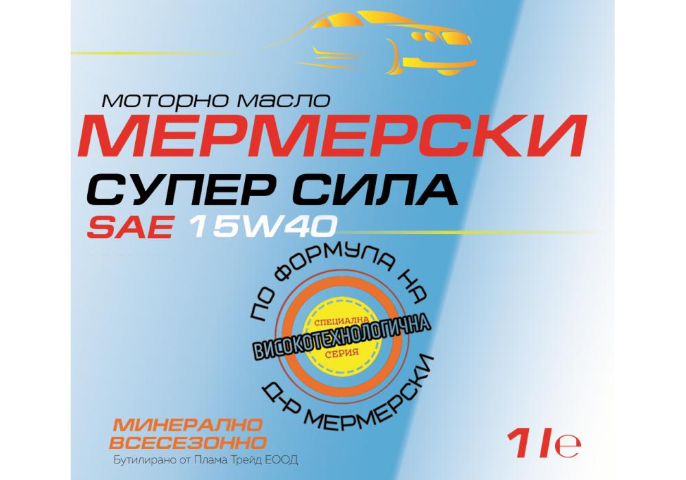 СУПЕР СИЛА 15W40 – 1 l