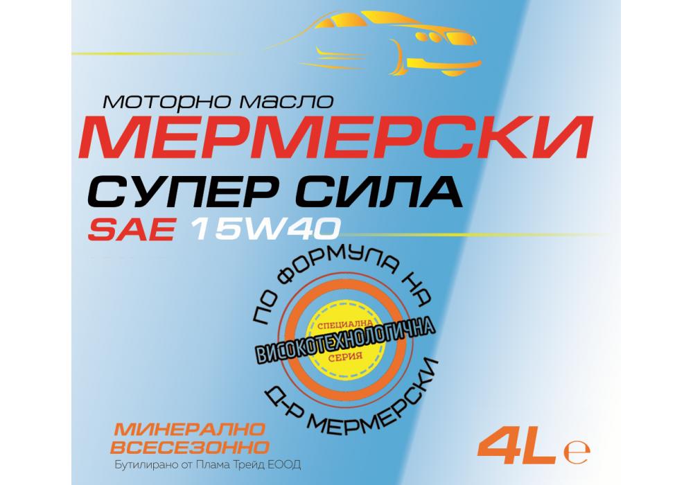 СУПЕР СИЛА 15W40 – 4 l