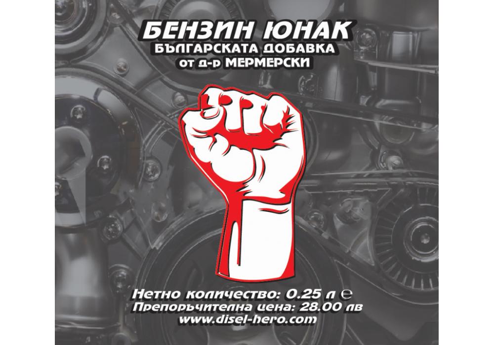Бензин ЮНАК 0,25 л