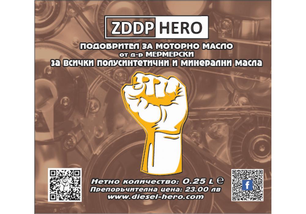 ZDDP HERO – подобрител за полусинтетични и минерални моторни масла